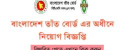 bhb.gov.bd job