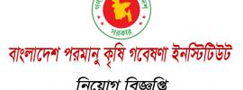 bina.gov.bd job circular