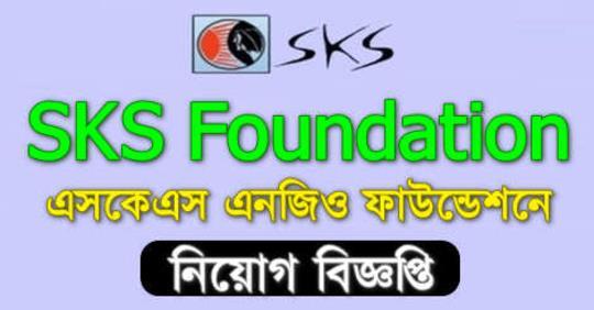sks job circular