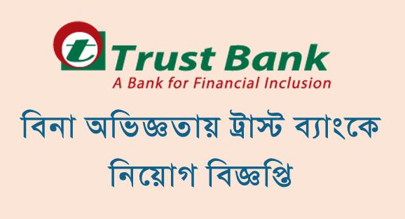 trustbank.com.bd job circular