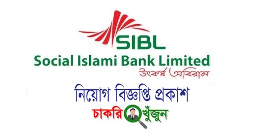 www.siblbd.com job
