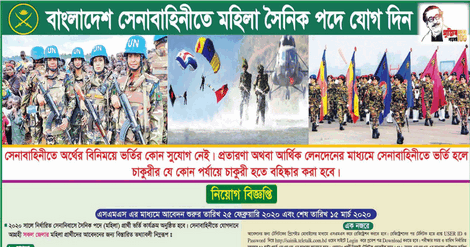 Bangladesh Army new job circular 2020