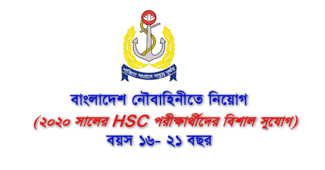 Bangladesh Navy Officer Cadet 2021 Batch Circular