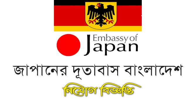 Embassy Japan Job Circular