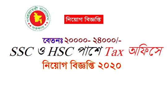 Tax commissioner Office Jobs Circular 2020