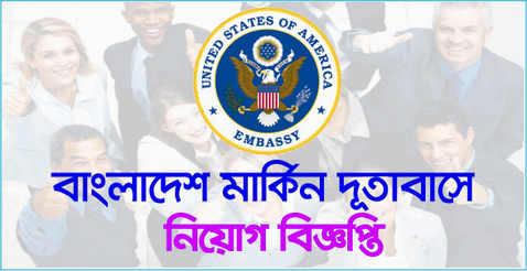 US Embassy Job Circular 2020