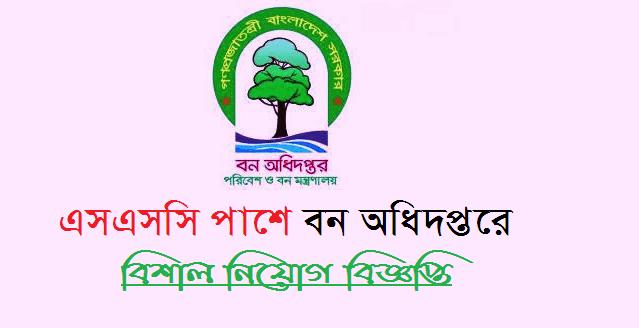 bforest.gov.bd job circular 2020