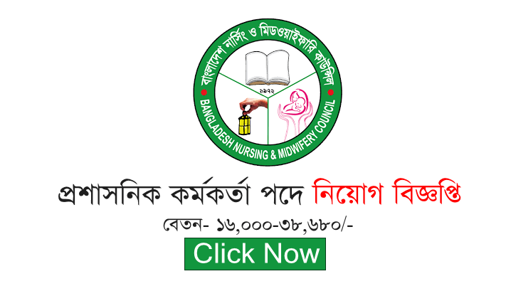 bnmc.gov.bd job