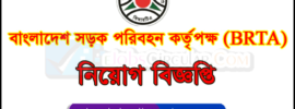 brta.gov.bd job