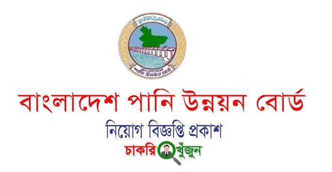 bwdb.gov.bd job circular 2020