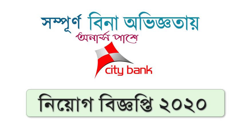 thecitybank.com job 2020