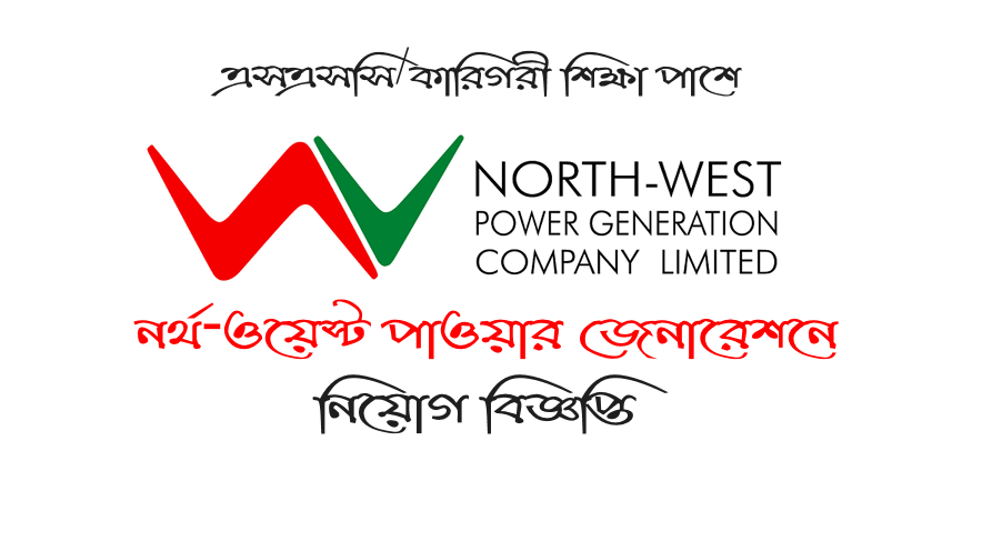 North West Power Generation Job Circular
