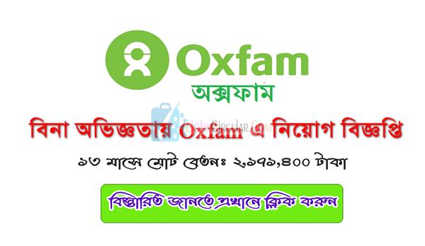 Oxfam Job Circular 2020