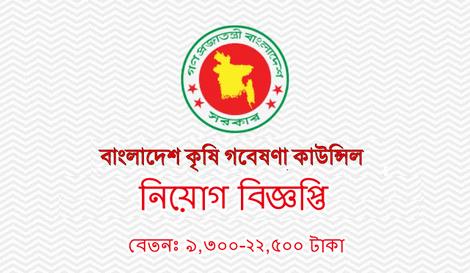 barc.teletalk.com.bd job circular