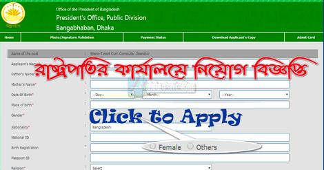 bbp.teletalk.com.bd apply online