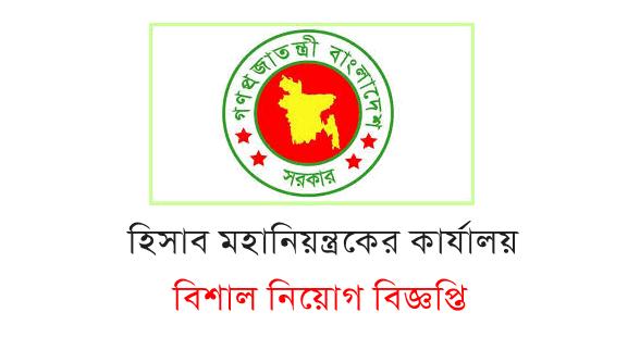 www.cga.gov.bd job circular