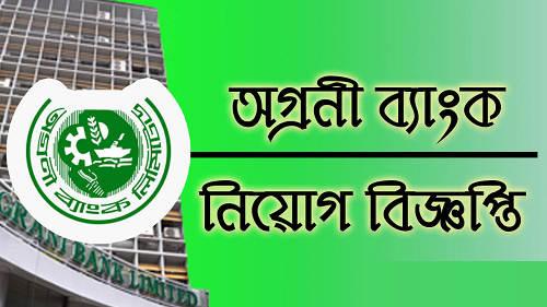 Agrani Bank job