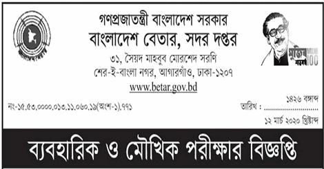 Bangladesh Betar Radio Job Circular