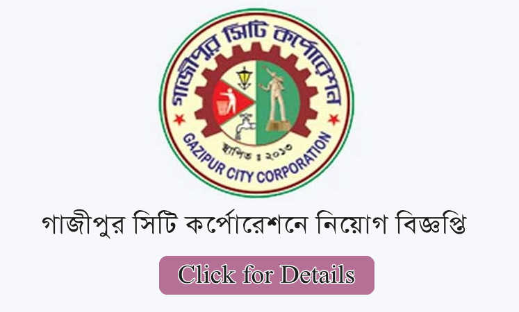 Gazipur City Corporation Job circular