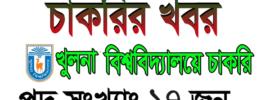 Khulna University Job Circular
