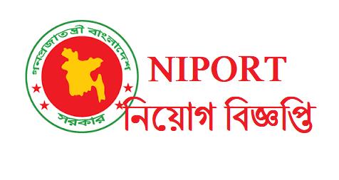 NIPORT Job Circular