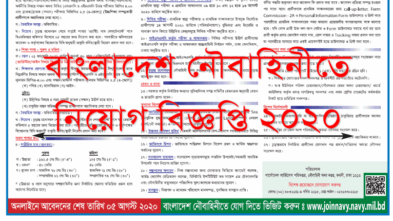 Navy Command officer Job circular