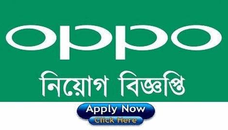 OPPO Company Job Circular 2020
