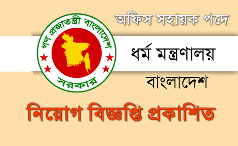 mora.teletalk.com.bd job circular