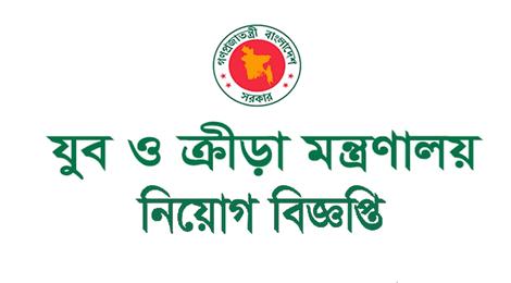 moysports.gov.bd job 2021
