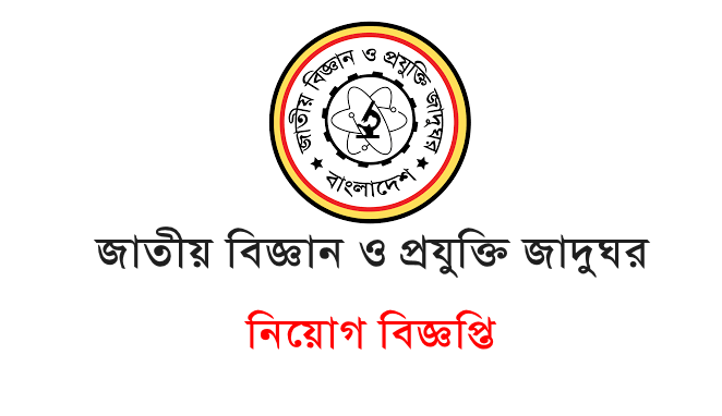 nmst.gov.bd Job