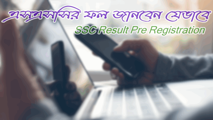 ssc result by pre-registration