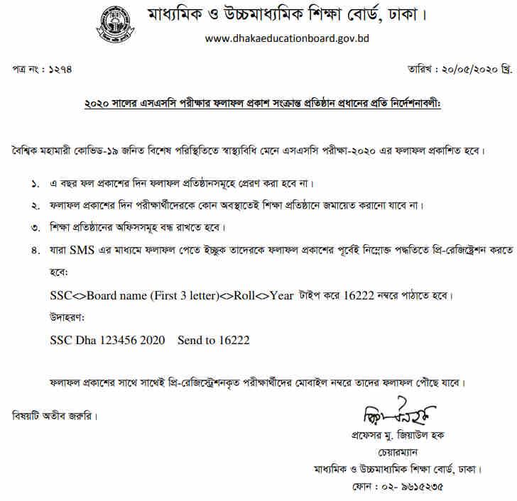 www educationboard results gov bd