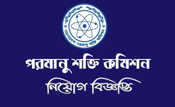 Bangladesh Atomic Energy Commission job circular 2020