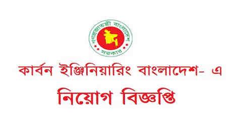 Carbon Engineering Bangladesh Job Circular