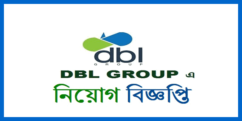 DBL GROUP Job Circular 2020