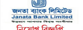 Janata Bank Ltd job