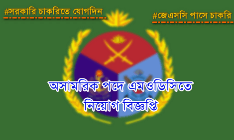 Ministry of defence constabularies Job circular 2020