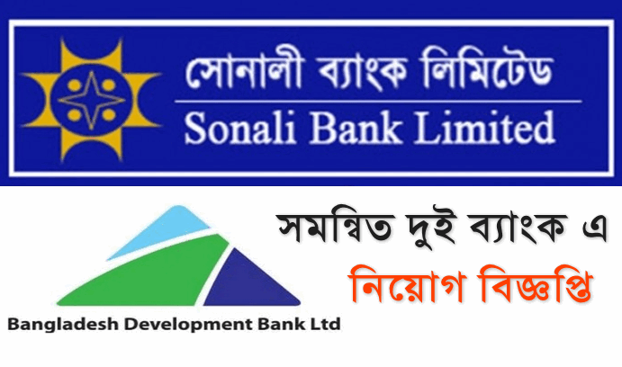Sonali Bank & Bangladesh Bank Development Bank job circular