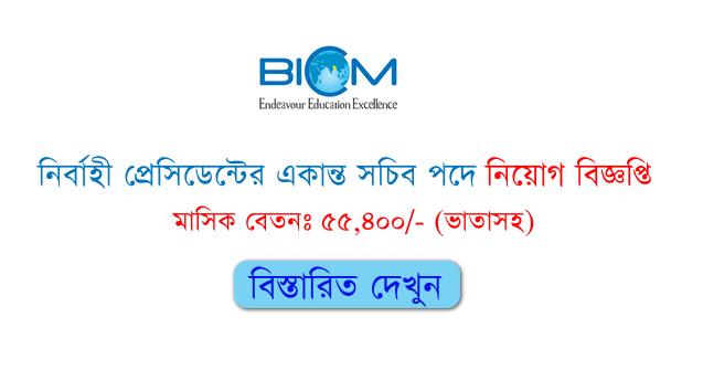 bicm.ac.bd job