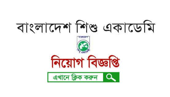 shishuacademy.gov.bd job