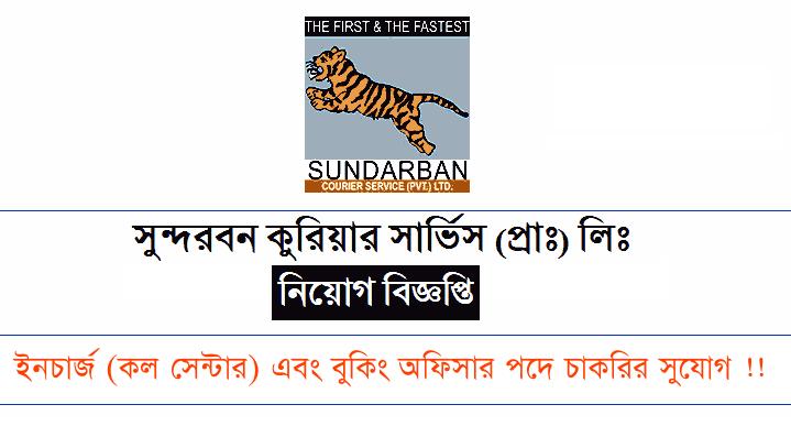 sundarbancourier.com.bd job circular