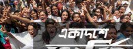 www xiclassadmission gov bd Date 2020