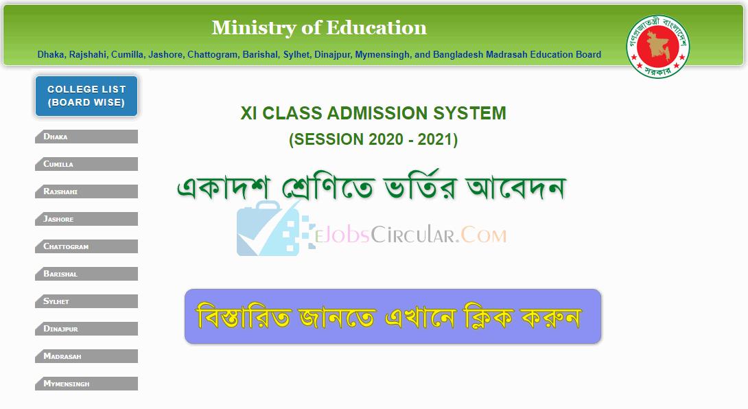 www xiclassadmission gov bd