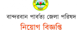 Bandarban Hill District Council Job Circular 2020