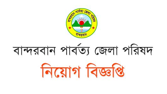 Bandarban Hill District Council Job Circular 2020