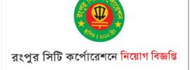 Rangpur City Corporation Job circular