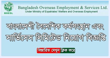 boesl.gov.bd Job circular