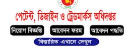 www dpdt teletalk com bd job