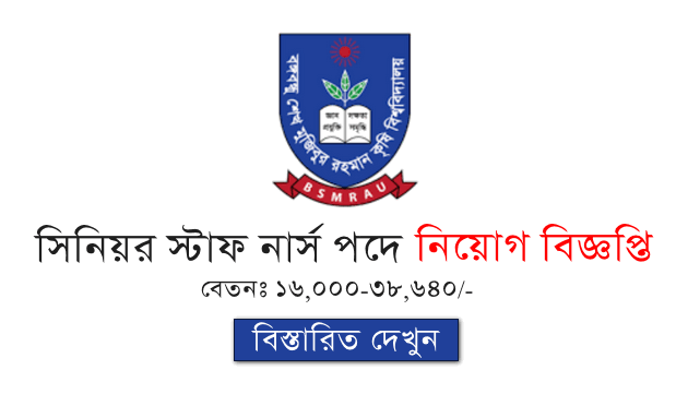 www.bsmmu.edu.bd career