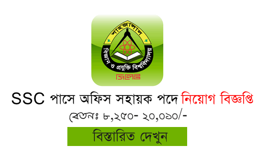 www.sust.edu job